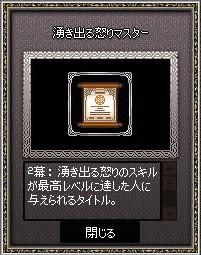 02_湧き出る怒りマスター