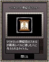 04_マリオネット操縦術マスター