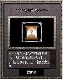 01_スペシャルヒーラー