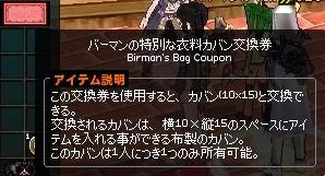 20181111_4_衣料カバン