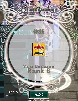 20181111_5_休憩R6
