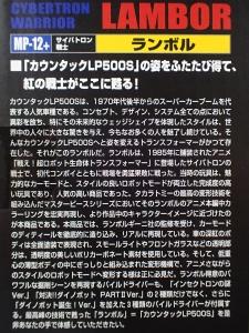 トランスフォーマー マスターピース MP-12_ ランボル (3)