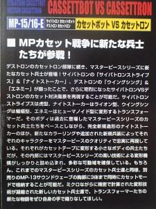 【タカラトミーモール限定】トランスフォーマー マスターピース MP15 16-E カセットボット VS カセットロン (4)