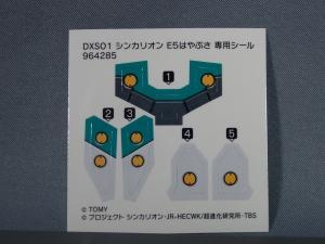 プラレール 新幹線変形ロボ シンカリオン DXS01 シンカリオン E5 はやぶさ (29)