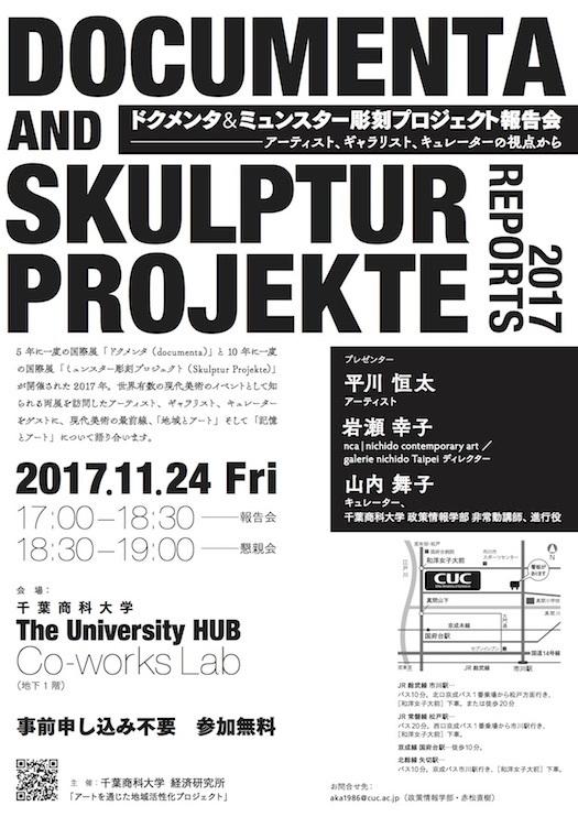 11月24日千葉商科大学トークのコピー