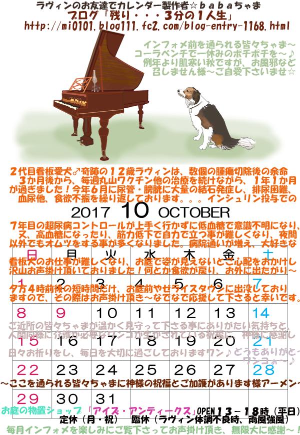 ブログ用2017年10月babaちゃまカレンダー♪