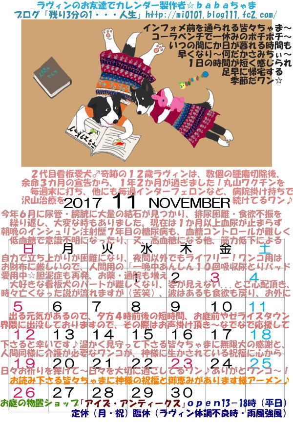 2017年11月babaちゃまカレンダー(ブログ用)
