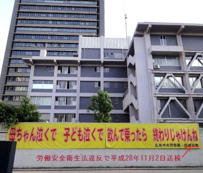 広島中央警察署・横断幕