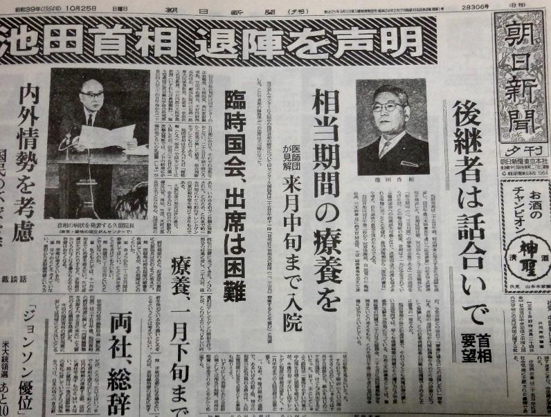 池田首相 退陣
