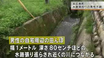 北広島町 大雨 行方不明