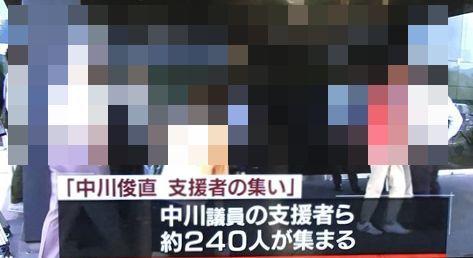中川俊直議員 支援者の集い