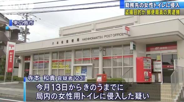 東広島市 八本松郵便局