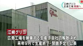 江崎グリコ広島工場閉鎖