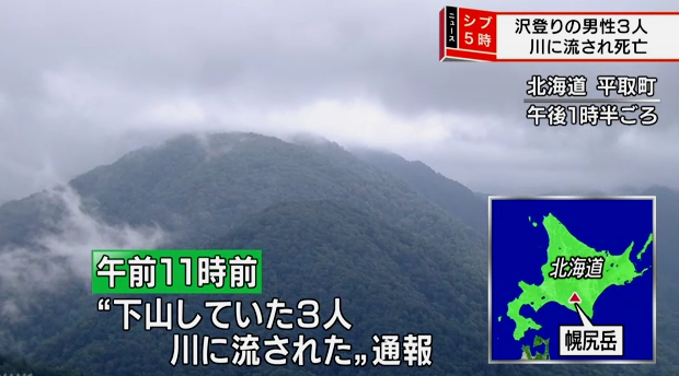北海道 沢登り
