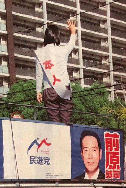 塩村あやか 広島3区立候補