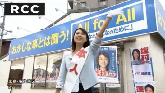 塩村あやか 選挙事務所