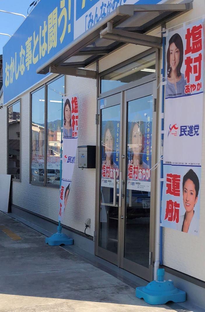 広島3区 塩村あやか選挙事務所2