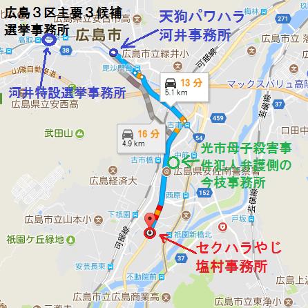 広島3区 選挙事務所 位置