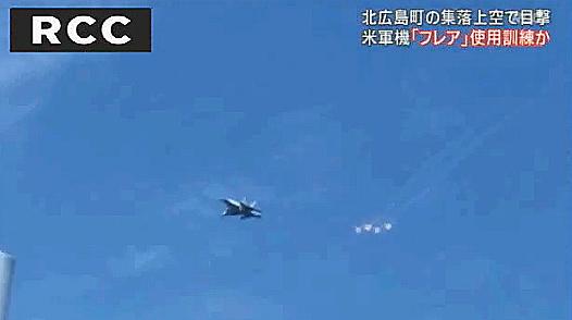 北広島町 米軍機 火球
