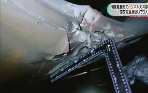 トンネル天井事故