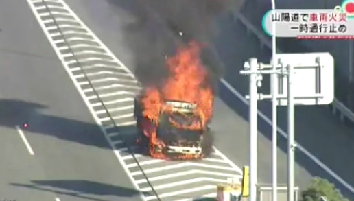 山陽道 広島IC トラック炎上
