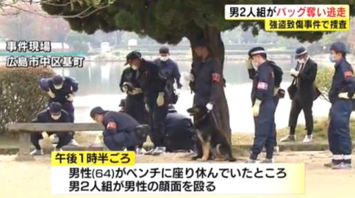 広島城 強盗傷害事件