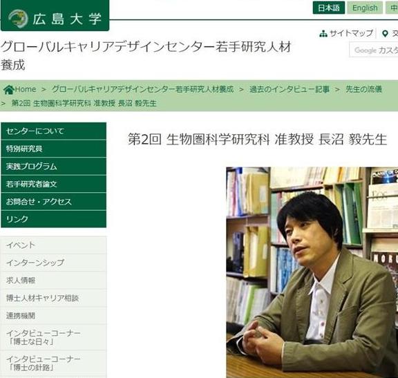 広島大学 長沼教授