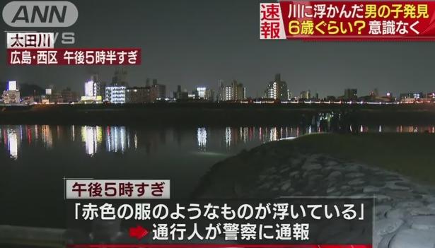 広島市 6歳児童溺死
