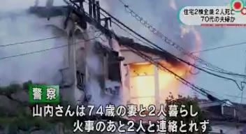 広島市安佐南区長束 火事02