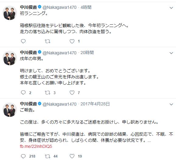 中川俊直Twitter