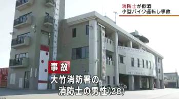 大竹消防署