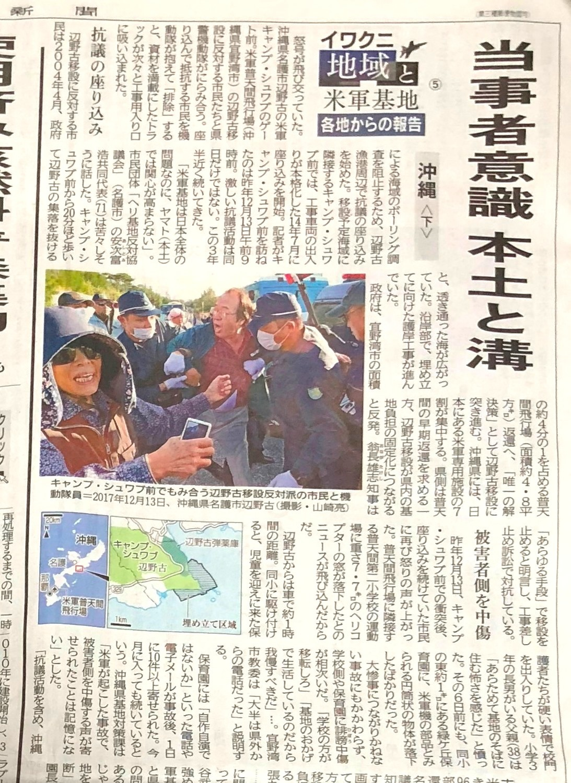 沖縄ヘリ基地反対協議会