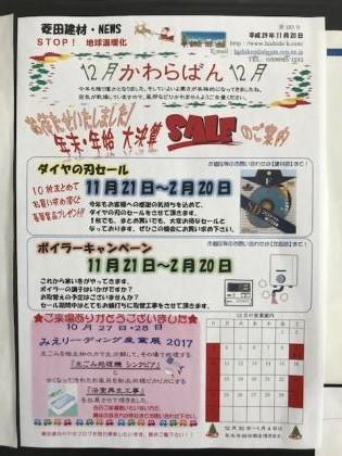 かわらばん12月【縮小】