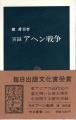 ChinShunshin1971ahenw02.jpg