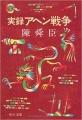 ChinShunshin1985ahenw03.jpg
