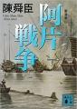 ChinShunshin2015ahenw01.jpg
