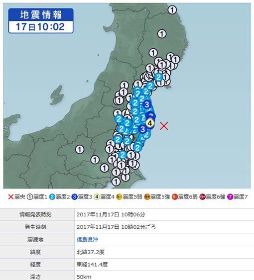 Earthquake Nov 17 2017