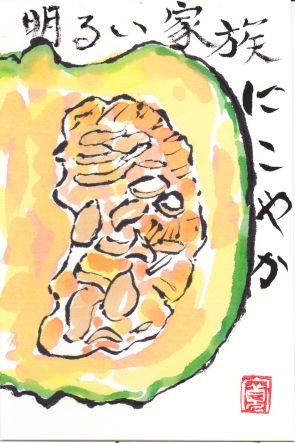 804-17-111かぼちゃ