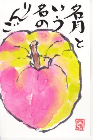 809-17-119りんご