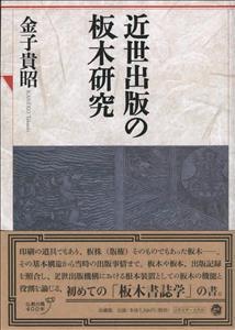 近世出版の板木研究