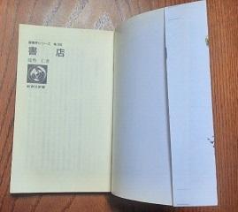 ブックカバー 作り方 折り方2 画像