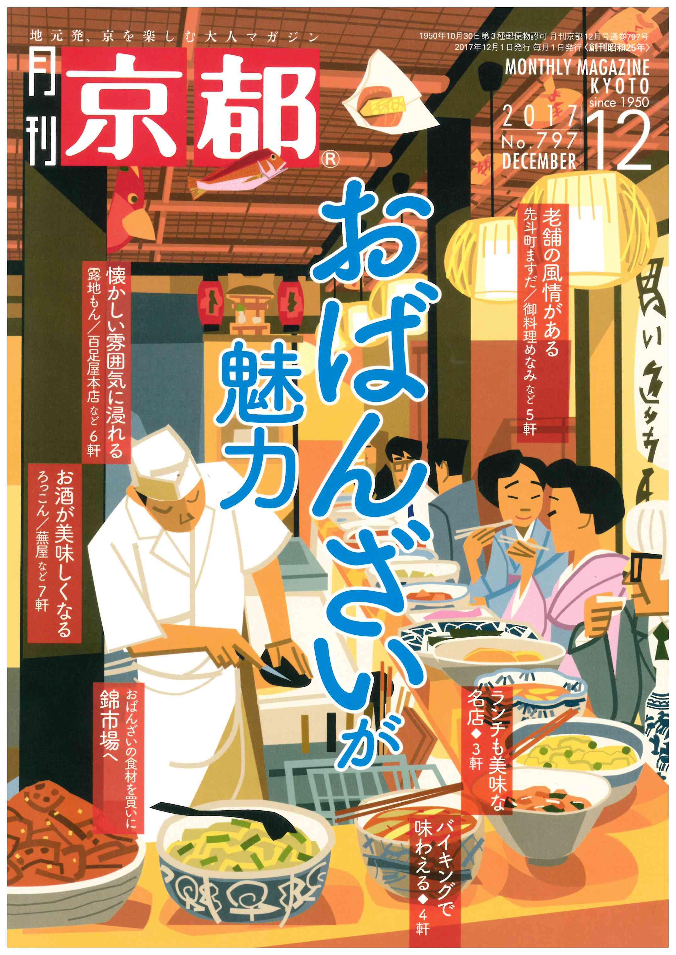 月刊京都2017年12月号表紙