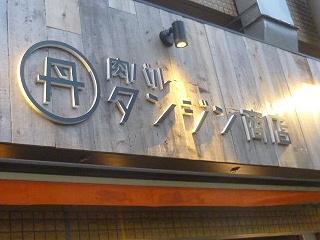 タンジン商店01
