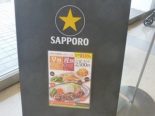 サッポロビール園02