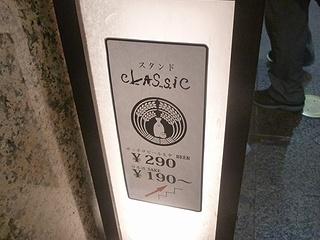 CLASSIC01.jpg