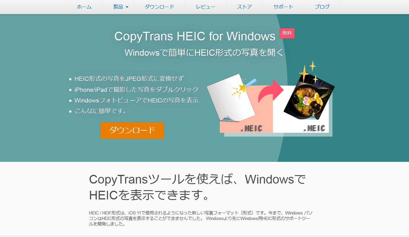パソコン】Windowsはいつになったら「HEIC」形式の画像に標準