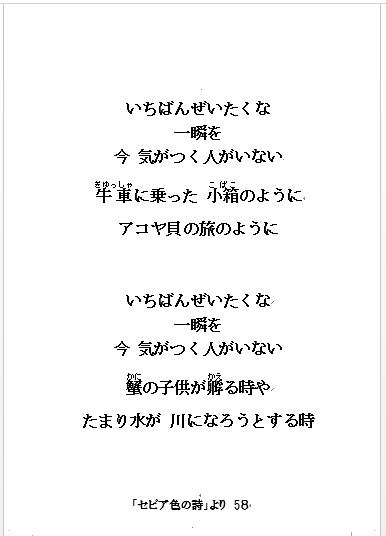 2017-09 swピア58 ぜいたくな一瞬
