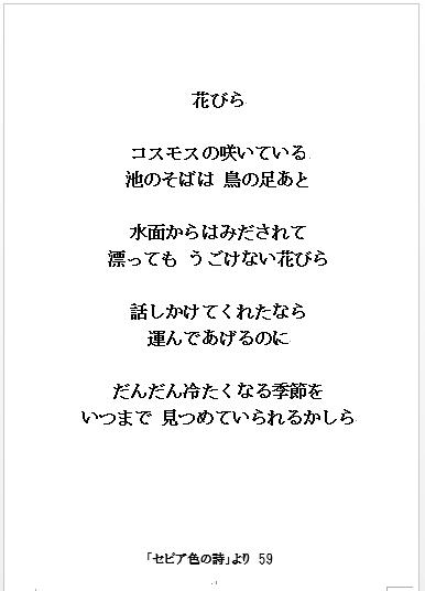 2017-10 セピア59 花びら