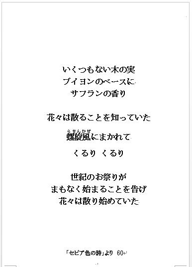 2017-12 セピア61 螺旋風