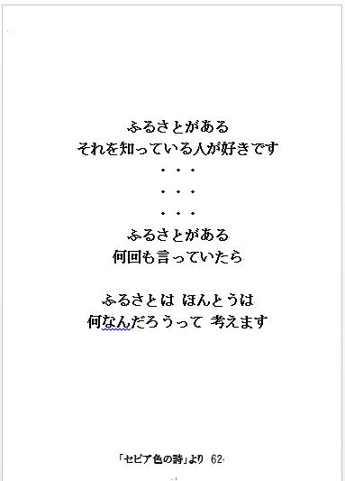 2018-01 セピア62 ふるさと